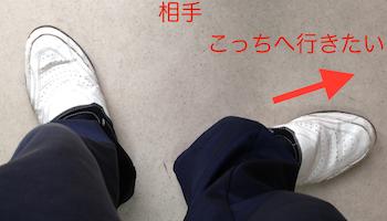足の向きのノンバーバル2