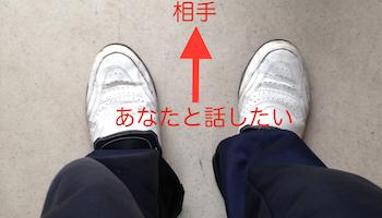 足の向きのノンバーバル