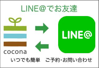 LINE@でお友達追加